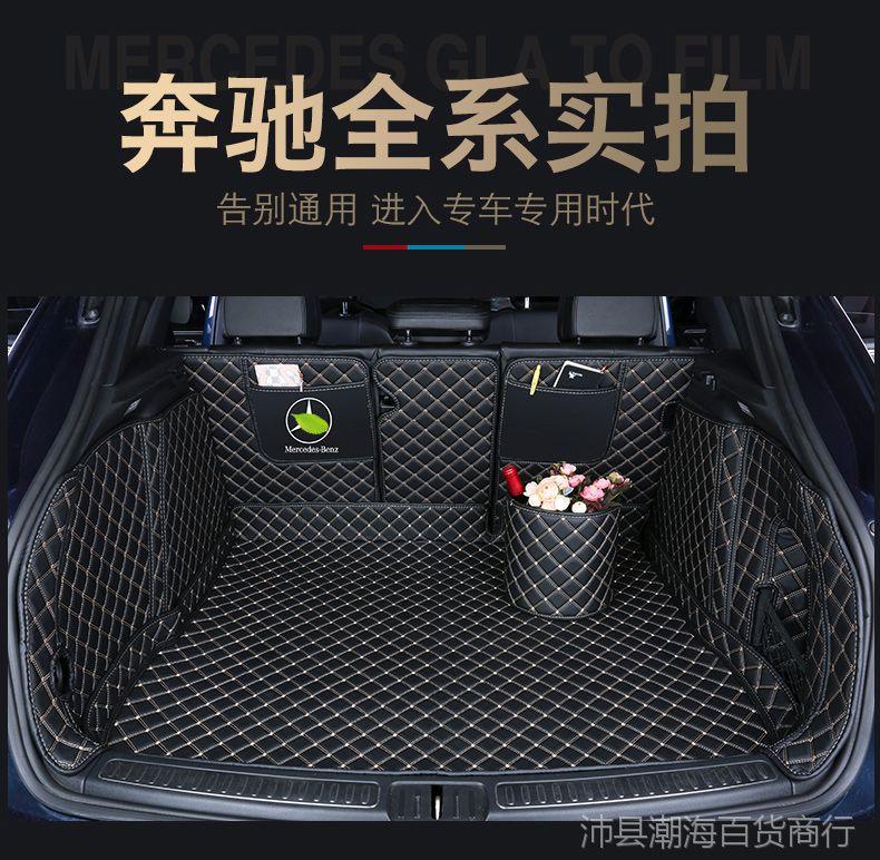 一件奔驰代发C200lGLC260后备箱垫GLAE24.2奥迪q7油耗多少图片