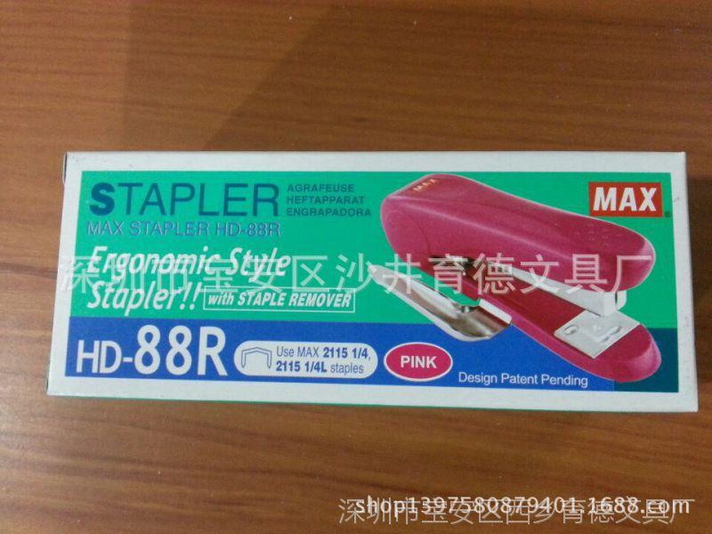 批发供应日本MAX美克司HD-88R订书机 B8订书机 适用21151/4钉