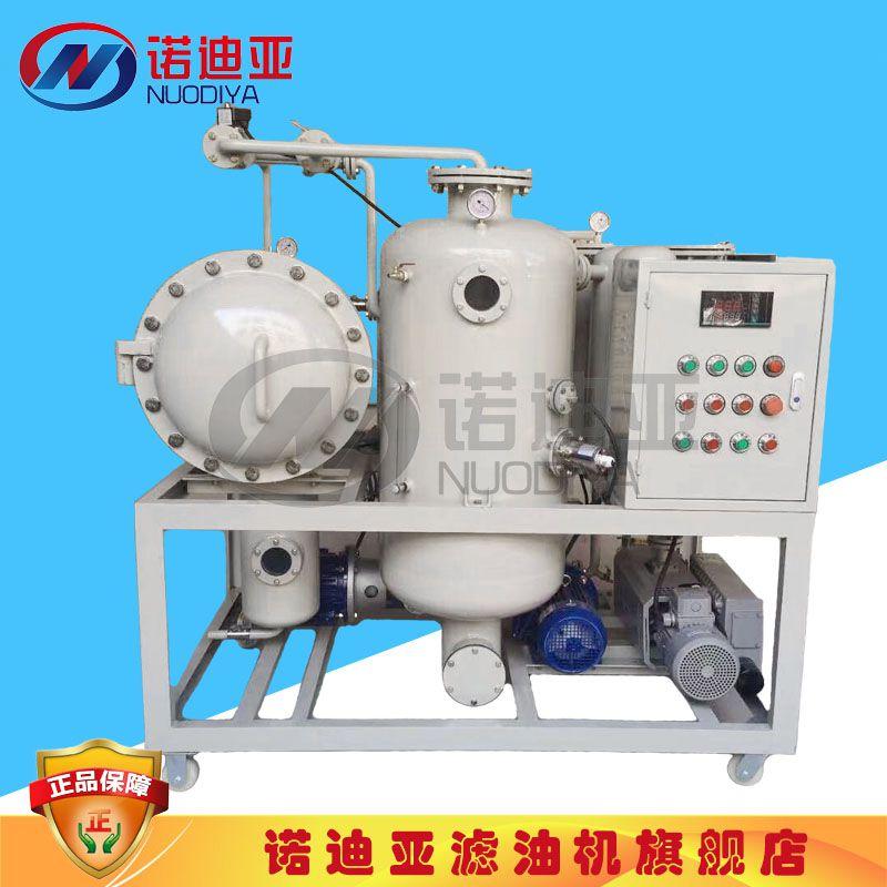 诺迪亚真空聚结滤油机 带真空功能聚结分离式滤油机