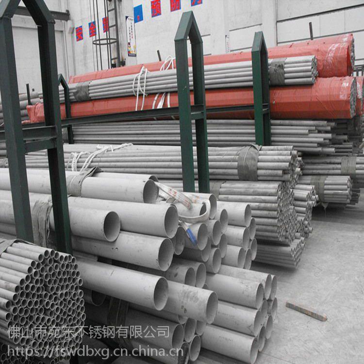 广东316不锈钢管材东莞316不锈钢无缝管宛东不锈钢管价格