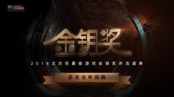 """小熊录屏荣获2018金钥奖""""年度最佳第三方工具奖"""""""