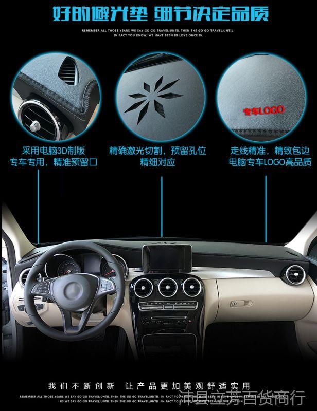 奔驰C200L还是C级GLC260中控仪表台避光垫宝马5系车体大全新7系大图片