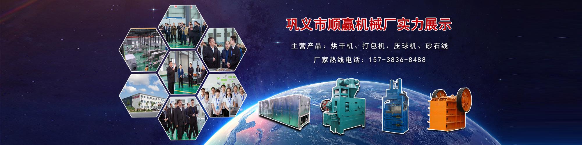 郑州顺赢机械设备有限公司