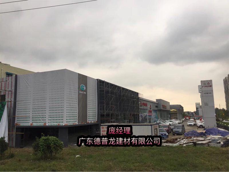 广汽新能源升级展厅4S店铝合金装潢板【金属格栅_渐变孔铝单板】
