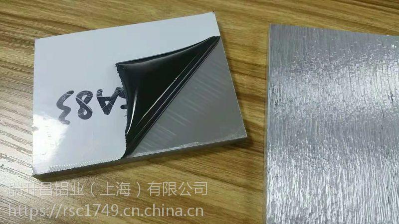 杭州超平5083合金铝板厂家 价格不变形5083铝板规格