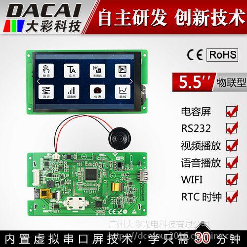 大彩5.5寸串口屏 物联型电容触摸屏 720*1280 组态/视频/Lua脚本/WIFI