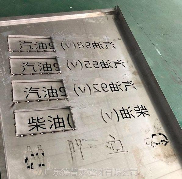 雕刻汽油标识铝单板_顶棚指示牌雕字铝单板【加油站铝板厚度标准 】