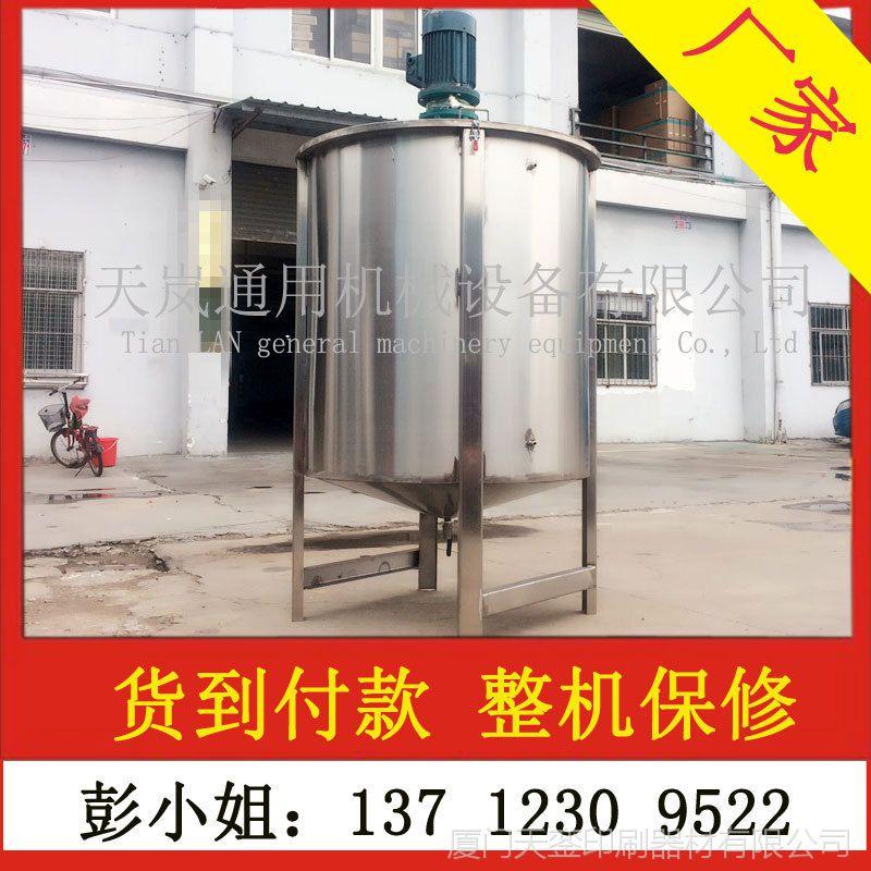 【东莞清溪天岚】不锈钢液体搅拌机 防腐防锈洗洁精电加热混合机
