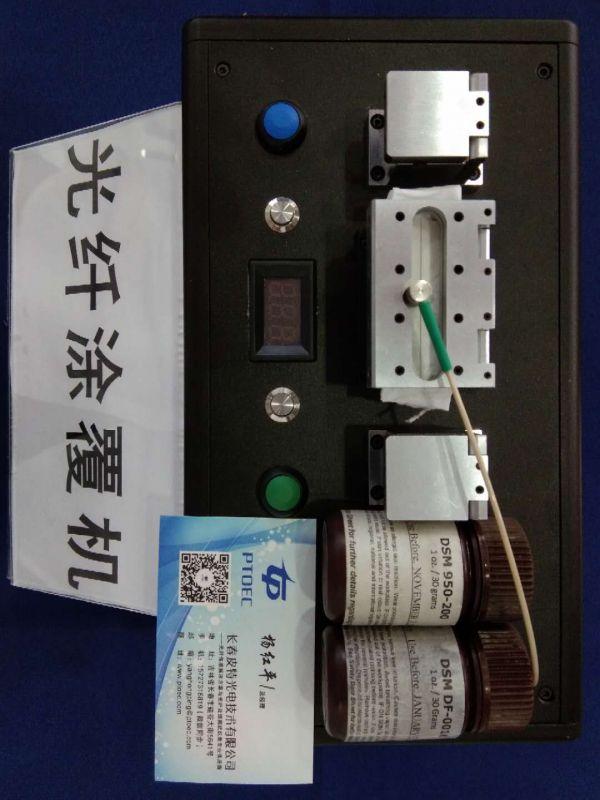 光纤涂覆机PT-T01操作视频和效果展示