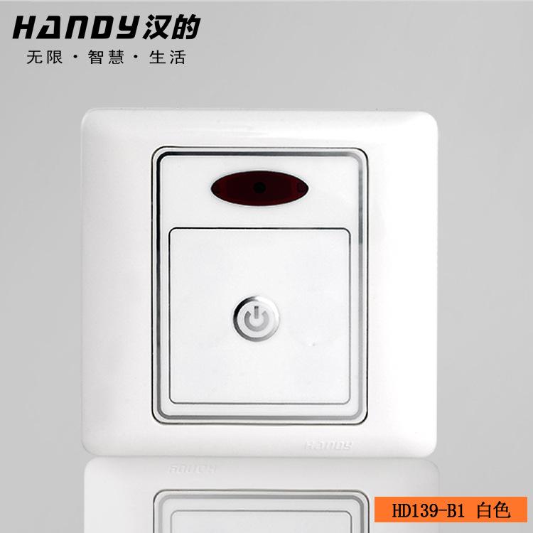汉的单路遥控开关220v家居电器红外遥控开关灯具灯饰遥控开关