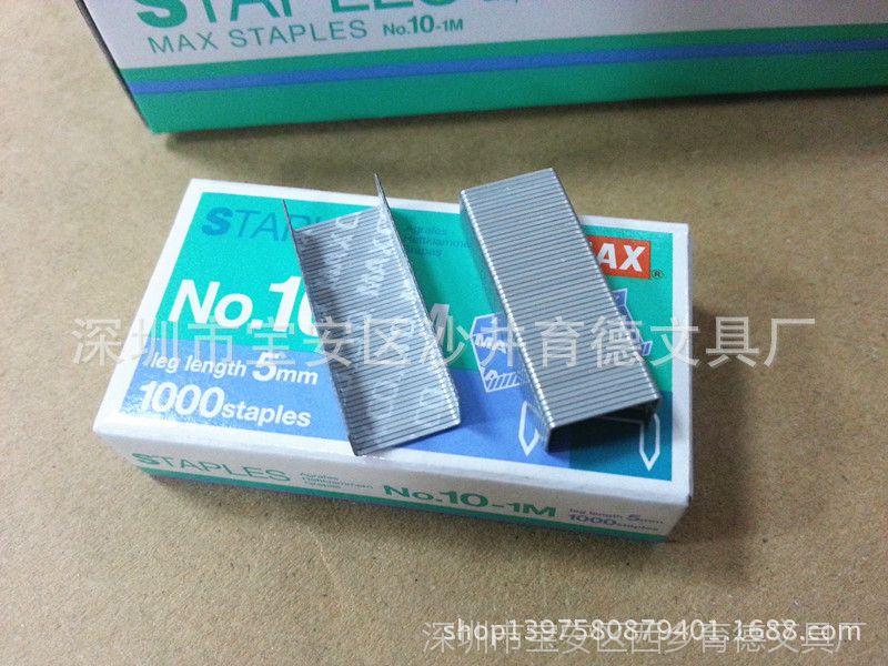 供应 日本MAX美克司NO.10-1M订书针 美克司10号订书钉