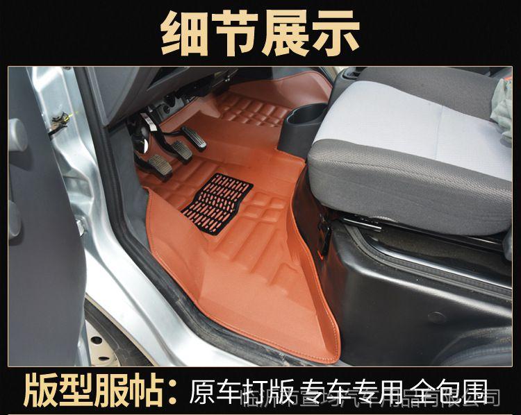 汽车用品专车脚垫商用v专车座垫新款长安星卡脚垫星卡s201脚垫风俊5四驱比二驱贵多少