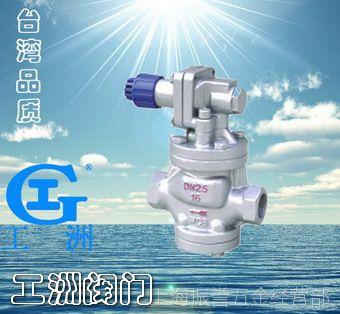 内螺纹蒸汽减压阀YG13H型 良品