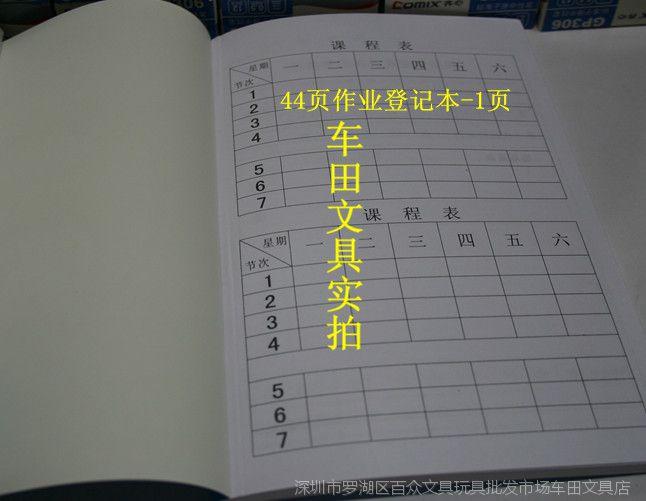 语文作业本英语本初中作文本B5数学初中v语文语文济南哪些有章丘图片