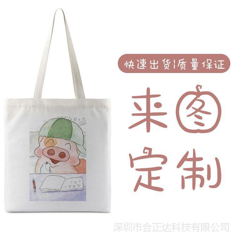 麦兜帆布袋女单肩包手提袋学生购物袋ins大容量可印字logo布袋子