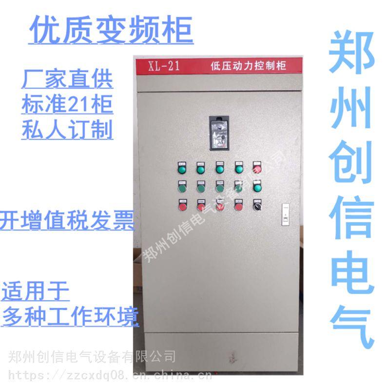 郑州变频柜 低压启动柜 37kw变频启动柜 柜正泰控制柜