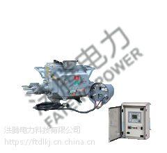 法腾电力厂家直销ZW20-12F 户外柱上高压智能真空断路器