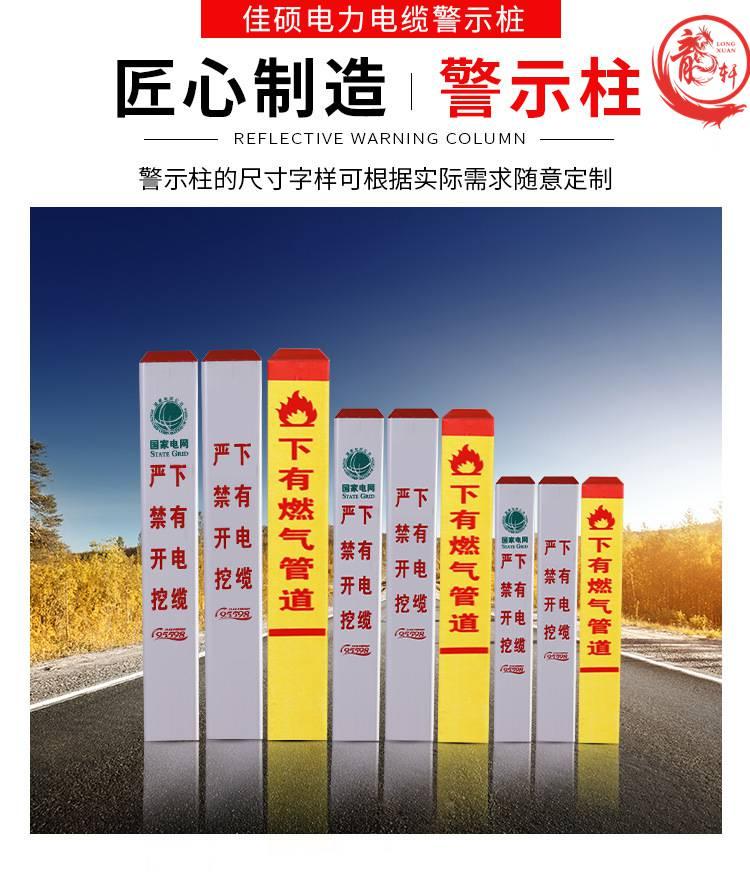 济南铁路公里数里程碑铁路临界标志桩玻璃钢材质——河北龙轩