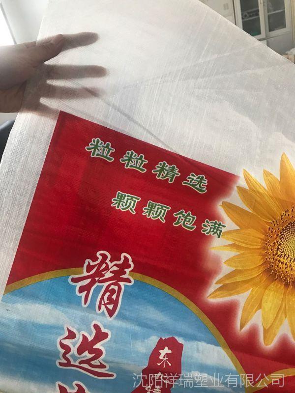 厂家批发透明彩印精品葵花籽编织袋64*103