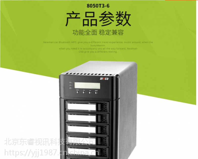 东睿ARC-8050T3-6雷电3代存储/苹果雷电阵列/视频编辑