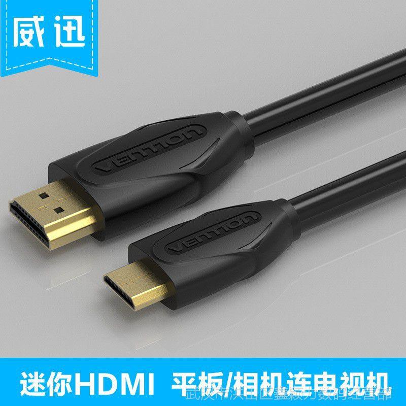 威迅 Mini HDMI线摄像平板接电视1.4版hdmi转迷你高清HDMI数据线