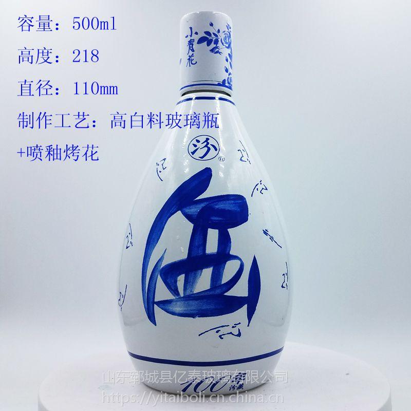 喷釉烤花酒字玻璃瓶500ml山东郓城亿泰厂家直销一斤玻璃白酒瓶杏花村汾酒款式