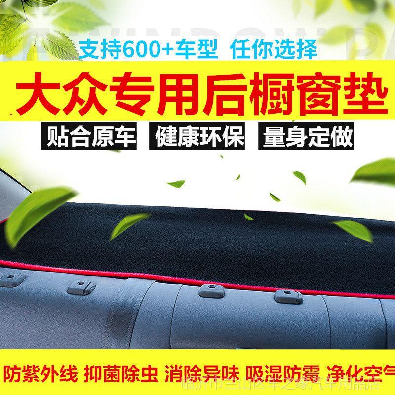 大众宝来桑塔纳3000朗逸朗境汽车后橱窗垫改装饰件后防尘避光垫16