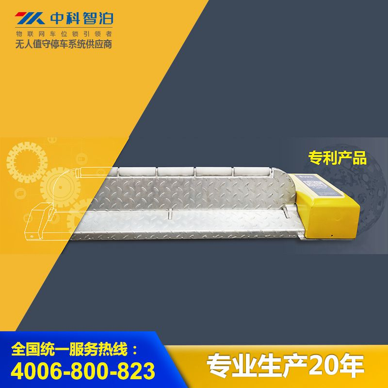 广州厂家供应开放式平板车位锁