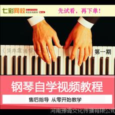 基础乐理教程视频李重光音乐理论基础教学课程
