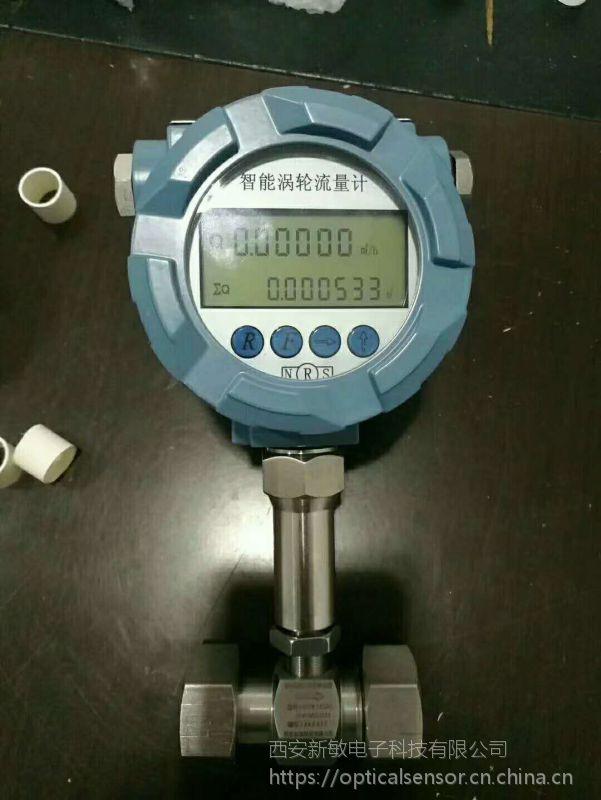 西安新敏电子高压球面螺纹安装液体涡轮流量计批量销售,价格优惠