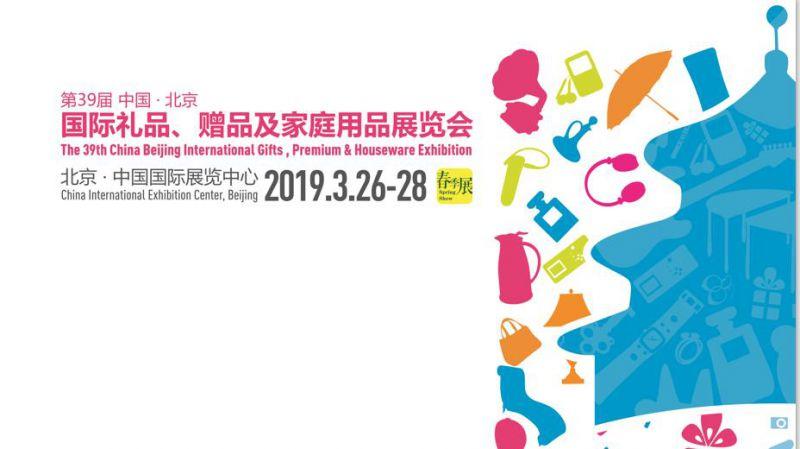 2019年第39届北京礼品、赠品及家庭用品展览会