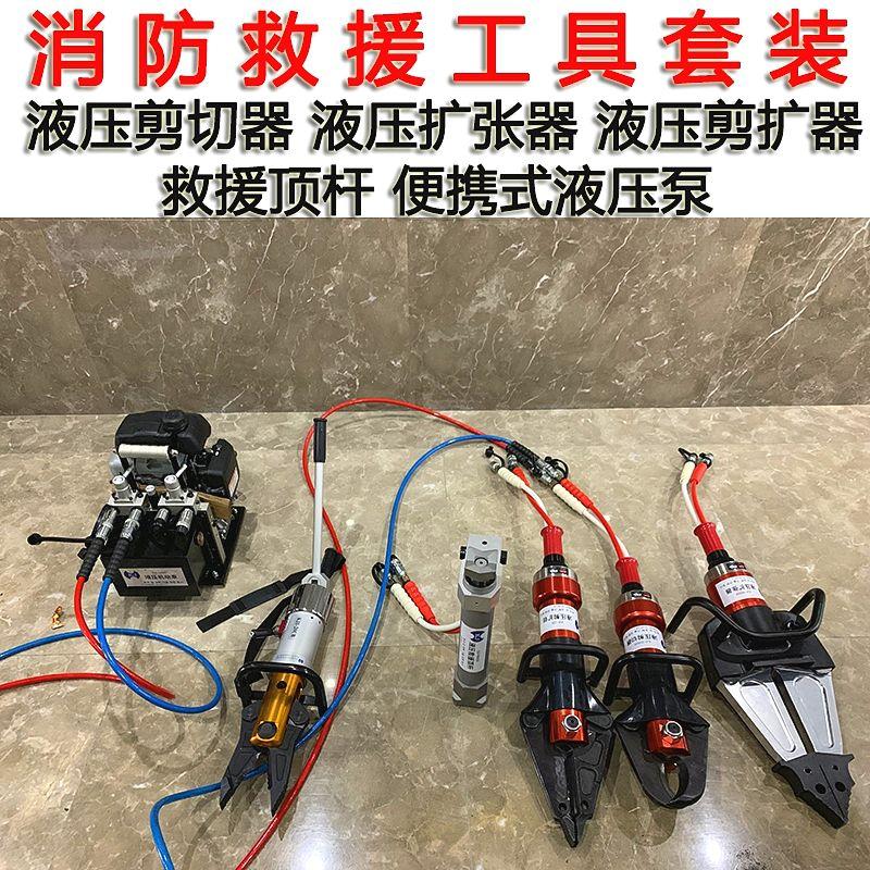 消防救援破拆工具液压剪切钳液压扩张器液压剪扩器液压撑顶器