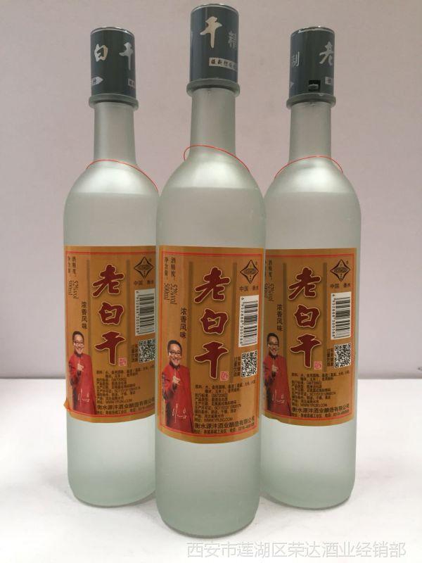 大量供应 中国衡水 源沣老白干500ml*12磨砂瓶 52度浓香型白酒