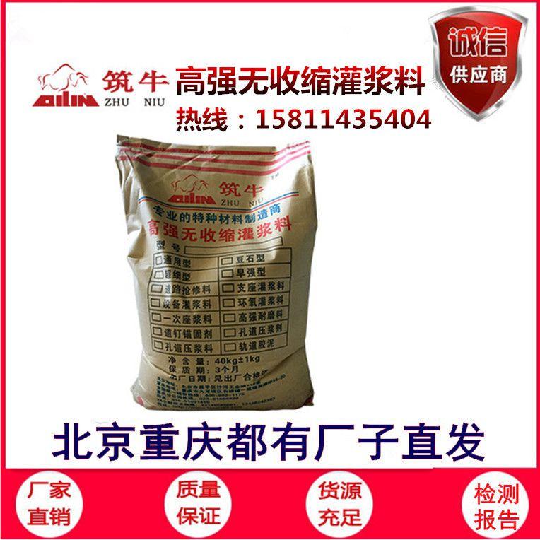 北京高强无收缩灌浆料厂家 水泥基灌浆料价格