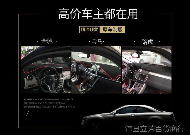 避光C200L全新C级GLC260中控仪表台奔驰垫昂科威自由光图片