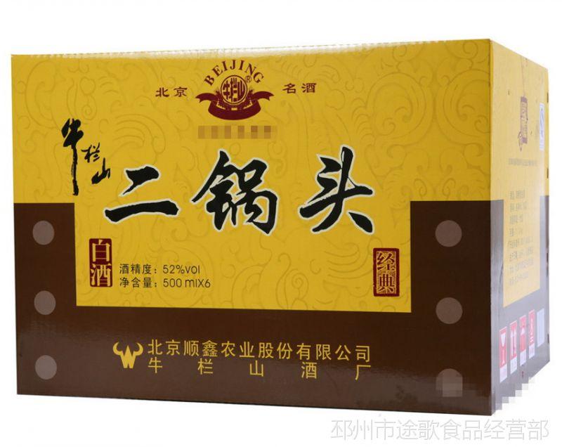北京牛栏山二锅头经典黄龙52度500ml清香型高度白酒整箱瓶特价