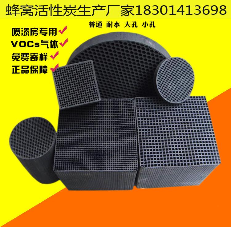 废气处理活性炭 防水蜂窝活性炭 蜂窝活性炭生产厂家