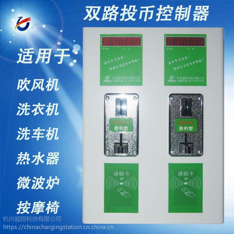 超翔科技双路投币刷卡一体机控制器自助洗衣机电吹风按摩椅微波炉智能控制箱