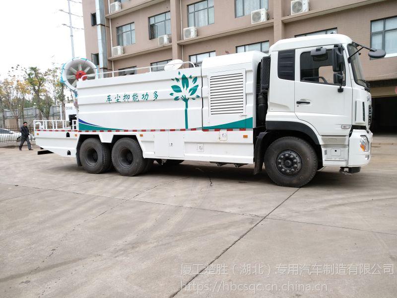东风天龙15吨喷雾降尘车 30-120米雾炮车 多功能抑尘车价格