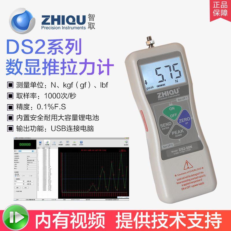 DS2系列高精度数显推拉力计