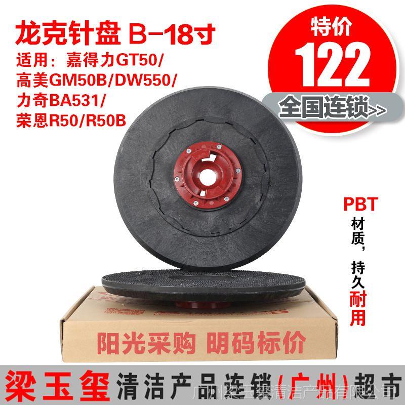 洗地机针盘17/18/20/22寸洗地机专用配件德威莱克洗地机配件坦龙