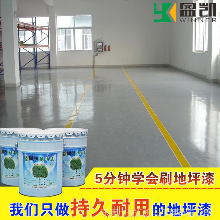 厂家直销地坪漆环氧树脂地坪漆 地坪漆 环氧地板漆 地面树脂环氧