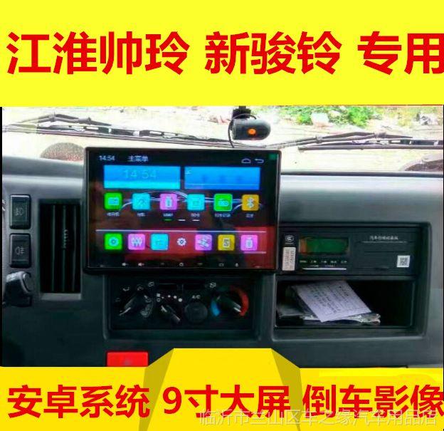 江淮帅铃 骏铃JAC货车24V专用导航一体机安卓大屏GPS车机导航蓝牙