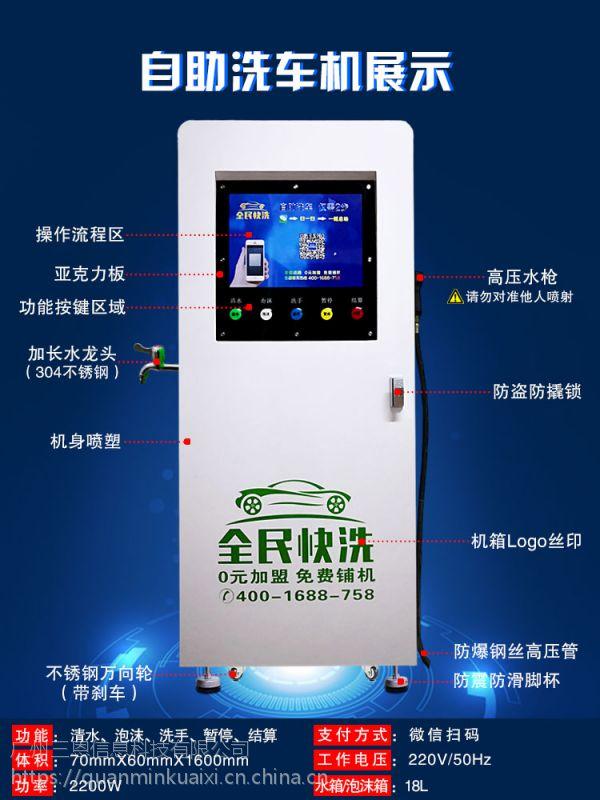 萍乡供应一台24小时营业无需值守就能赚钱的机器 全民快洗0元招商加盟