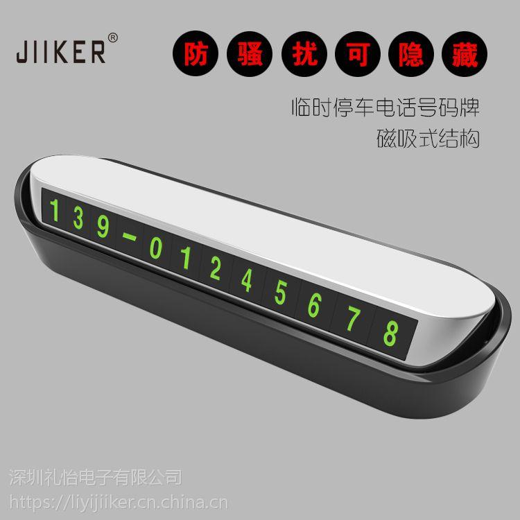创意隐藏式汽车停车牌夜光数字临时停车牌礼品定制电话号码挪车牌JK-297