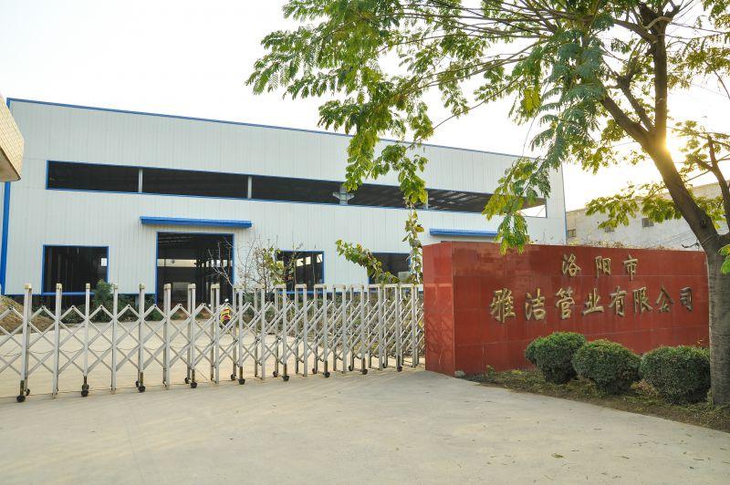 雅洁管业专业生产PE管材管件质量优服务好