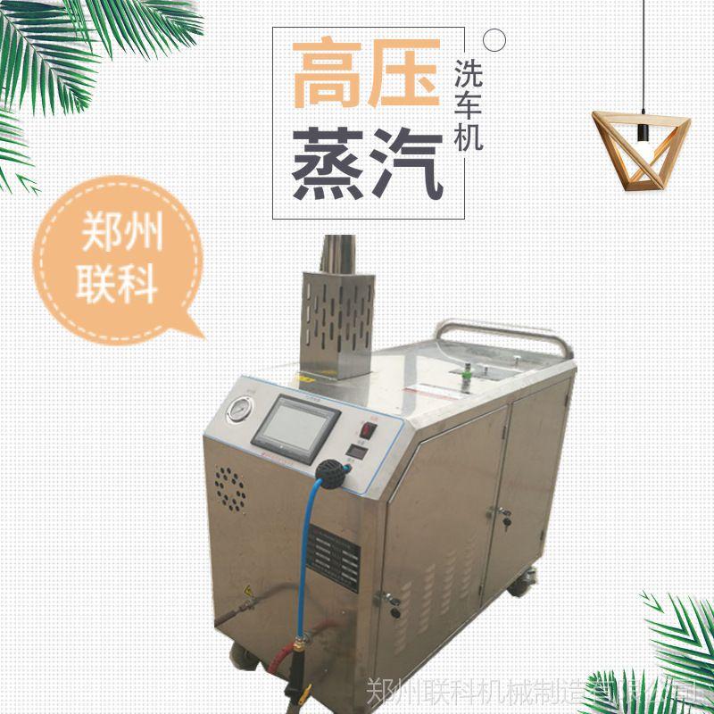 燃气高压蒸汽清洗设备 商用高压蒸汽清洗设备 洗车行专用清洗设备