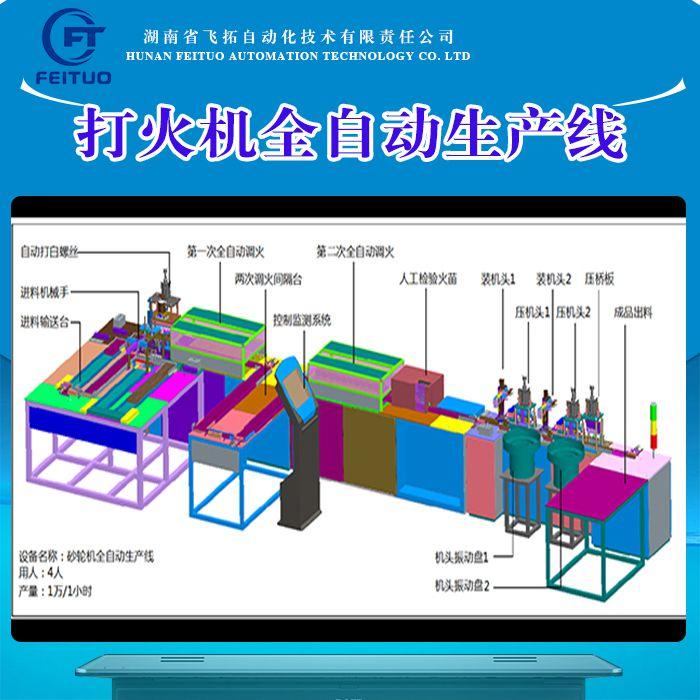 打火机全自动生产线飞拓厂家设备可定制生产