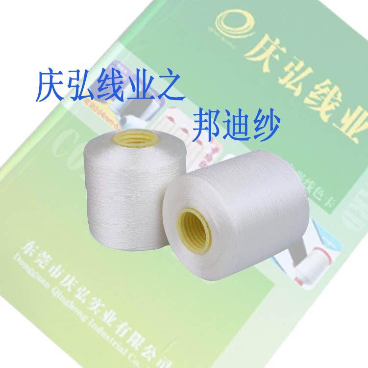 广东邦迪线、邦迪纱生产厂家