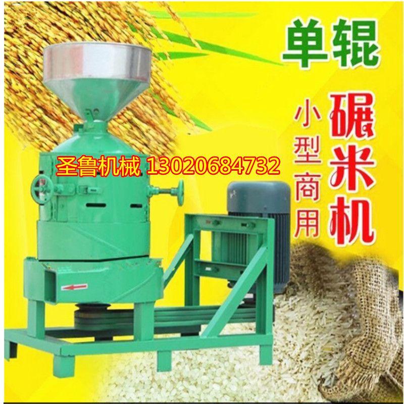 谷子水稻去皮碾米机 玉米去皮制糁机 大豆高粱脱皮碾米机圣鲁机